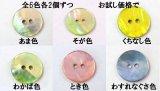 【各色2個お試し】 和のオリジナル色に染色したパールシェル貝ボタン