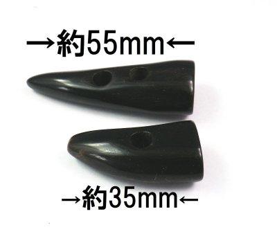 画像1: 本水牛ダッフルボタン No.500N 35mm , 55mm  皮なし