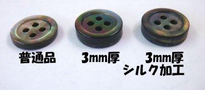 画像3: 黒蝶貝 3mm厚オリジナルシルキー加工 ボタンダウンシャツ1着分 セット販売