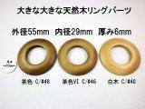 たいへん大きな木のリング Ring110  55mm  3色