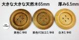 たいへん大きな木のボタン WO-165  なんと65mm  4穴タイプ 3色