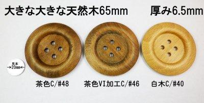 画像1: たいへん大きな木のボタン WO-165  なんと65mm  4穴タイプ 3色