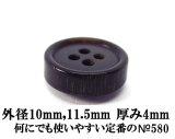 本水牛釦 シャツ専用ボタン  4mm厚 ツヤの黒色  No.580-4mm